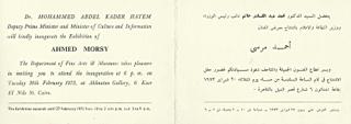 Solo_Show_Ahmed_Morsi_Egyptian_Ministry_of_Culture_Center_of_Fine_Arts_Akhnaton_Gallery_Cairo_February_1973_1.jpg