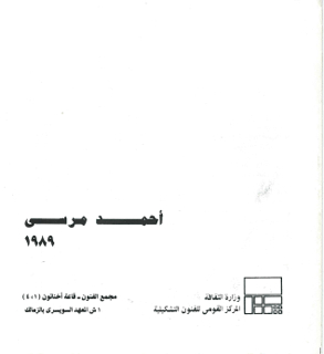 Solo_Show_Ahmed_Morsi_Egyptian_Ministry_of_Culture_Center_of_Fine_Arts_Aknaton_Gallery_Cairo_1989_1.jpg