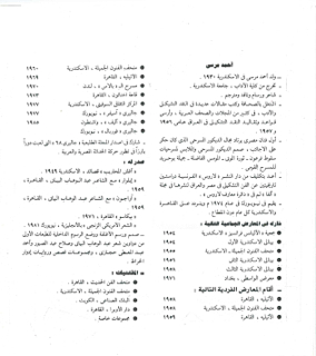 Solo_Show_Ahmed_Morsi_Egyptian_Ministry_of_Culture_Center_of_Fine_Arts_Aknaton_Gallery_Cairo_1989_2.jpg