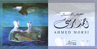 Solo_Show_Ahmed_Morsi_Egyptian_Minister_of_Culture_Farouk_Hosni_Inaugurates_Center_of_Fine_Arts_Akhnaton_Gallery_January_2003_1.jpg