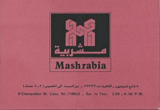 Solo_Show_Ahmed_Morsi_Egyptian_Minister_of_Culture_Farouk_Hosny_Inaugurates_Mashrabia_Gallery_Cavafy_Suite_February_1991_Cairo_1.jpg