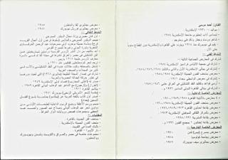Solo_Show_Ahmed_Morsi_Center_of_Fine_Arts_Egptian_Ministry_of_Culture_Akhnaton_Gallery_2.jpg