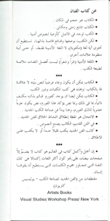Solo_Show_Ahmed_Morsi_Mashrabia_Gallery_The_Artist's_Book_Cairo_3.jpg