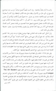 Solo_Show_Ahmed_Morsi_Mashrabia_Gallery_The_Artist's_Book_Cairo_4.jpg