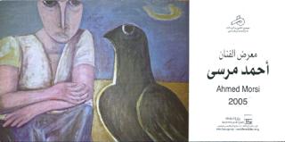 Solo_Show_Ahmed_Morsi_Farouk_Hosny_Egyptian_Minister_of_Culture_Center_of_Fine_Arts_Akhnaton_Gallery_Cairo_March_2005_1.jpg
