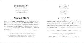 Solo_Show_Ahmed_Morsi_Farouk_Hosny_Egyptian_Minister_of_Culture_Center_of_Fine_Arts_Akhnaton_Gallery_Cairo_March_2005_2.jpg