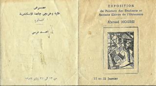 Solo_Show_Ahmed_Morsi_Alexandria_University_January_1953_1.jpg