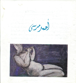 Solo_Show_Ahmed_Morsi_Egyptian_Ministry_of_Culture_1.jpg