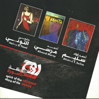Group_Show_Ahmed_Morsi_Ahmed_Fuad_Selim_Helmy_El_Touni_Spirit_of_the_Moment_Spirit_of_the_Image_Farouk_Hosni_Egyptian_Minister_of_Culture_Inaugurates_Ebdaa_Art_Gallery_Cairo_February_2007_1.jpg