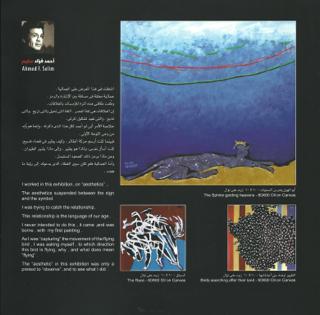 Group_Show_Ahmed_Morsi_Ahmed_Fuad_Selim_Helmy_El_Touni_Spirit_of_the_Moment_Spirit_of_the_Image_Farouk_Hosni_Egyptian_Minister_of_Culture_Inaugurates_Ebdaa_Art_Gallery_Cairo_February_2007_2.jpg