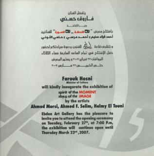 Group_Show_Ahmed_Morsi_Ahmed_Fuad_Selim_Helmy_El_Touni_Spirit_of_the_Moment_Spirit_of_the_Image_Farouk_Hosni_Egyptian_Minister_of_Culture_Inaugurates_Ebdaa_Art_Gallery_Cairo_February_2007_6.jpg