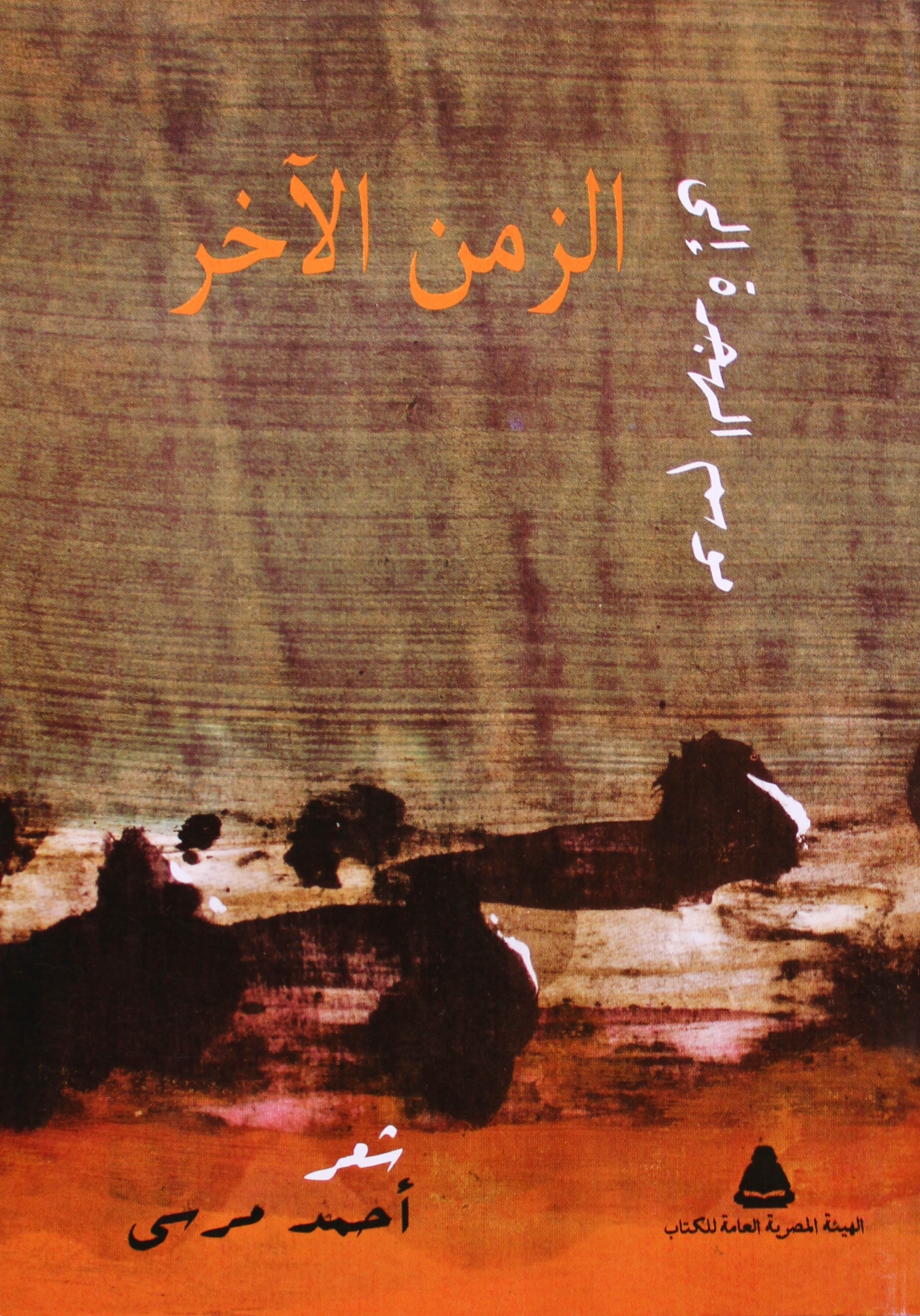 Cover by Adel El Siwi