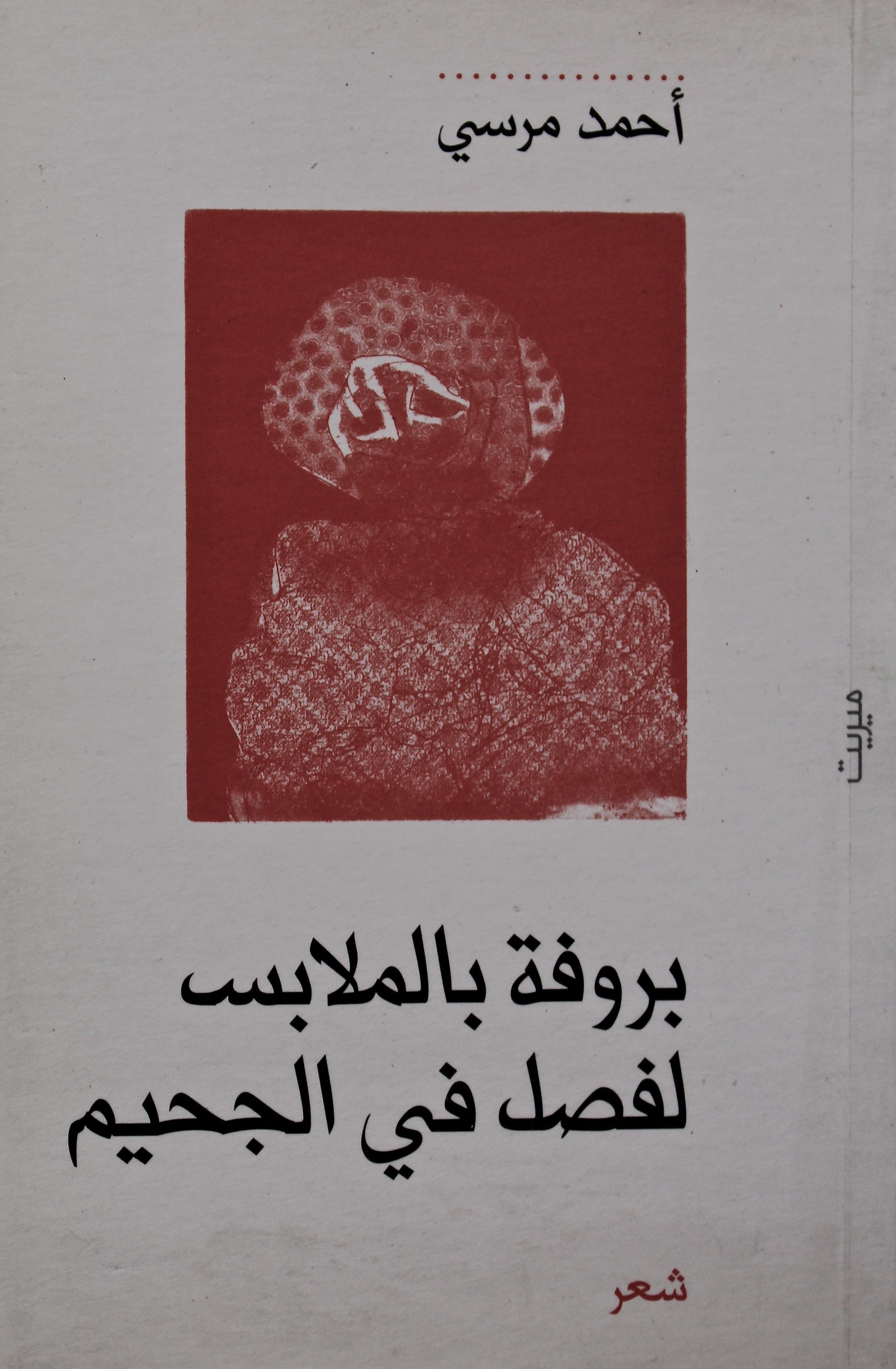 Cover by M. Omar Khalil
