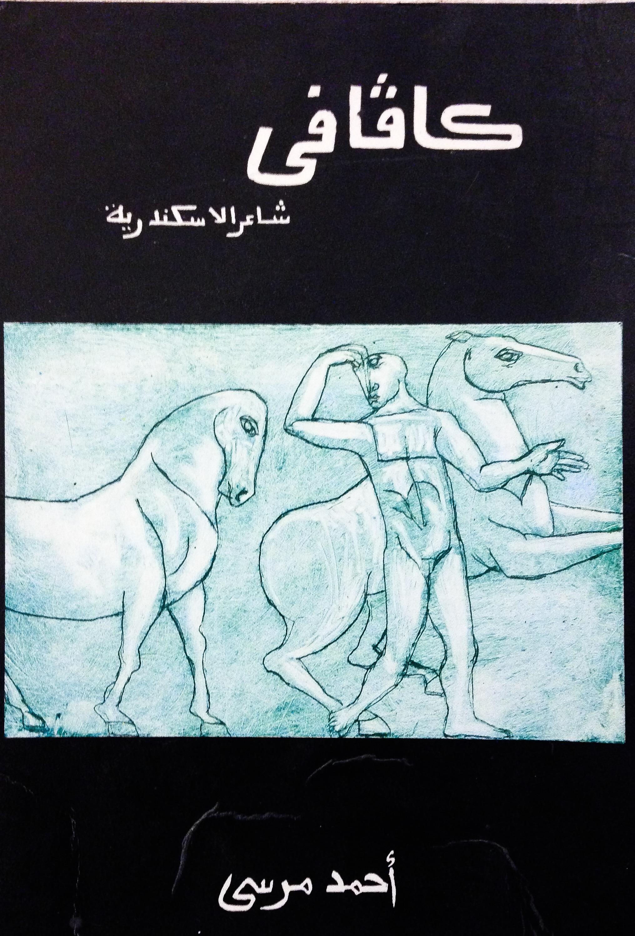 Ahmed_Morsi_Cavafy_Alexandria's_Poet.jpg