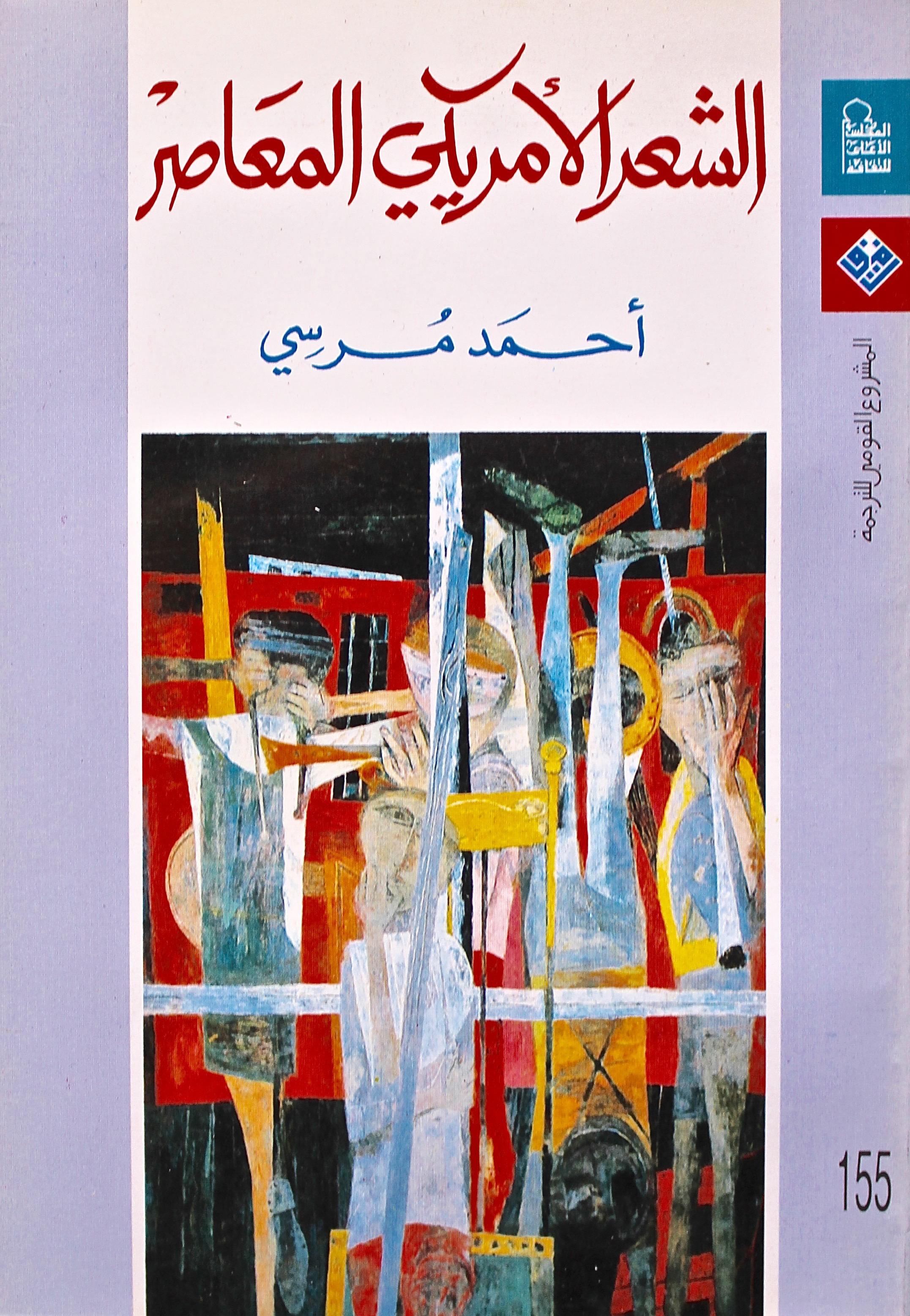 Ahmed_Morsi_Contemporary_American_Poetry.jpg