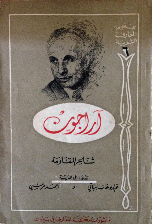 Co-translated with Abdel Wahab Al Bayati