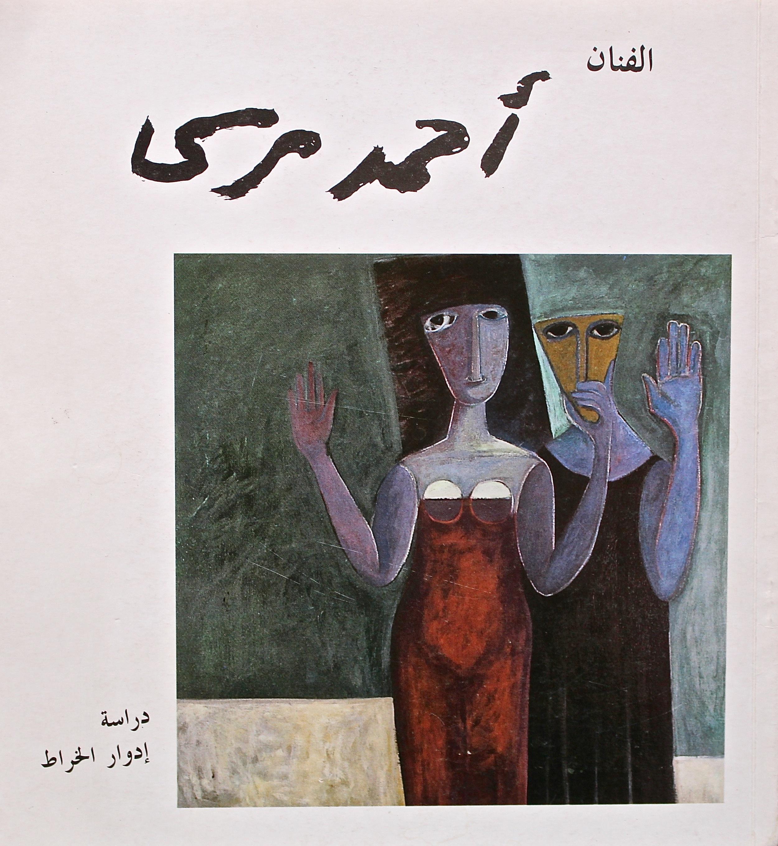 Introduction by Edwar El Kharrat