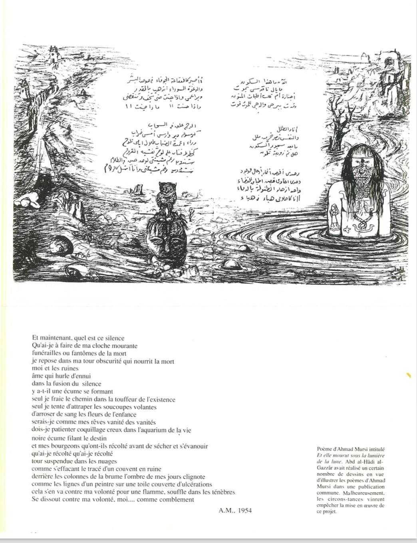 Morsi poetry & Gazzar drawings