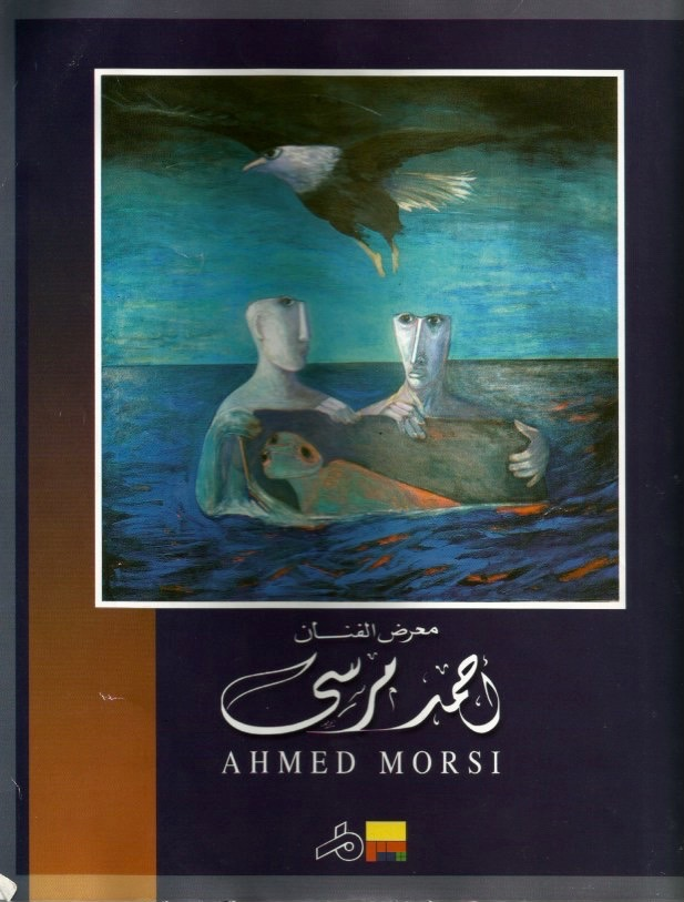 """AHMED MORSI's Beach of Time"" by Alfonso Armada"