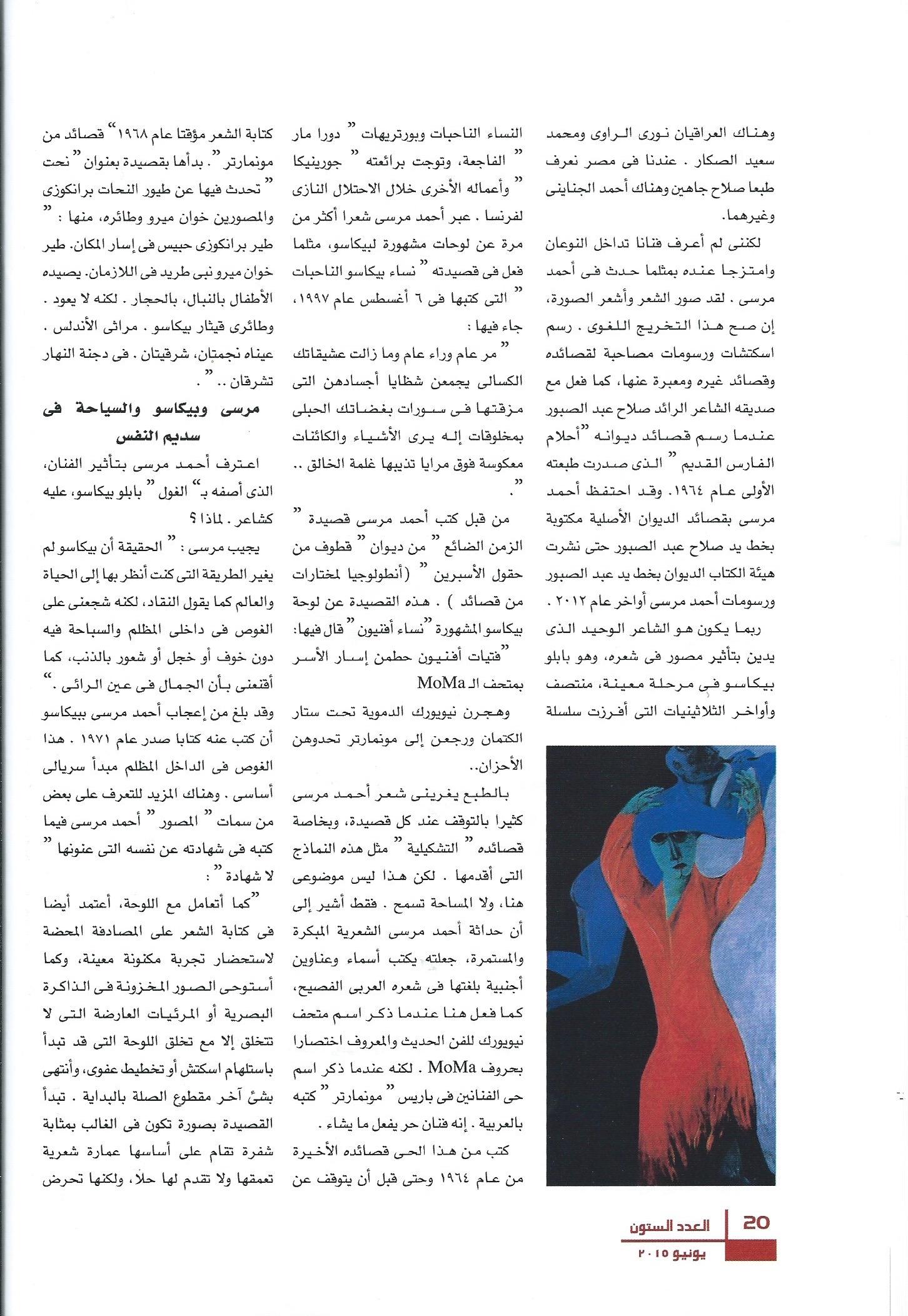 """""""AHMED MORSI"""" by Dr. Samir Gharib"""