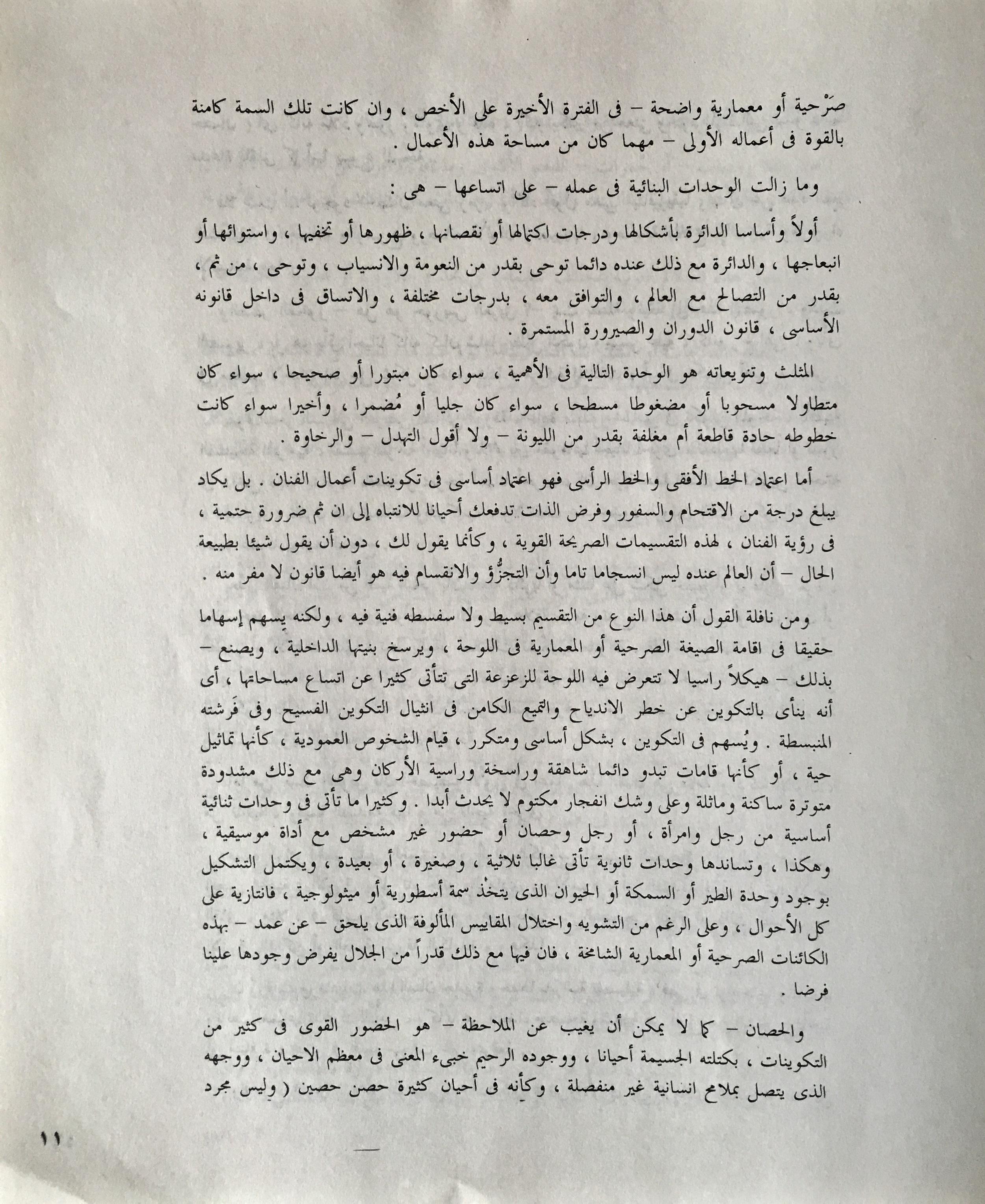 """""""AHMED MORSI"""" Study by Edwar El Kharrat"""