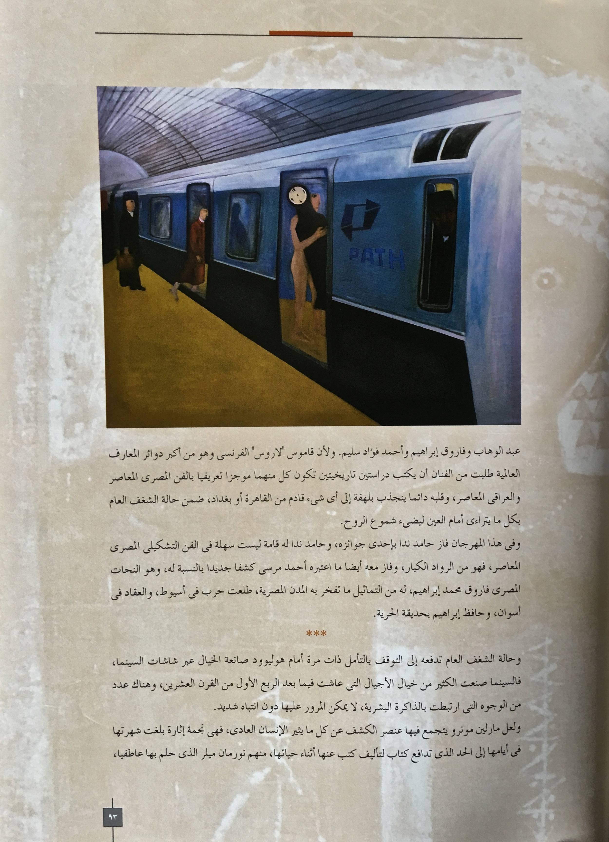 """AHMED MORSI"" by Mounir Amer"