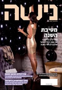 "Ravit Harari, ""Scattegories: a curated exhibition on paper,"" Nisha Magazine no. 142, 72, December 2013, Tel Aviv, Israel"