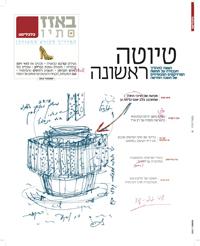 "Dana Gilerman, ""The Uttermost Israeli Landscape Is The One Created In My Studio,"" Calcalist Magazine, Israel, September 5, 2012"