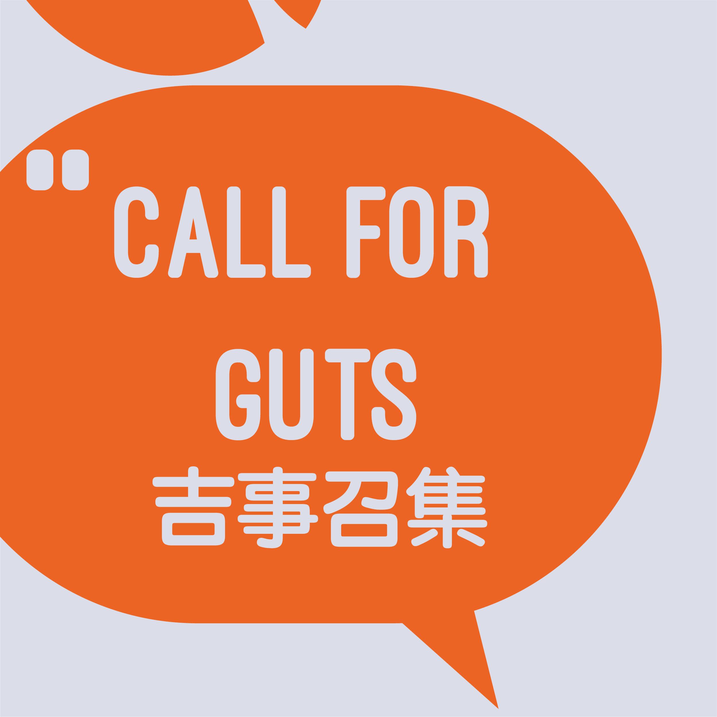 GUTS-Branding-20190830-04.jpg