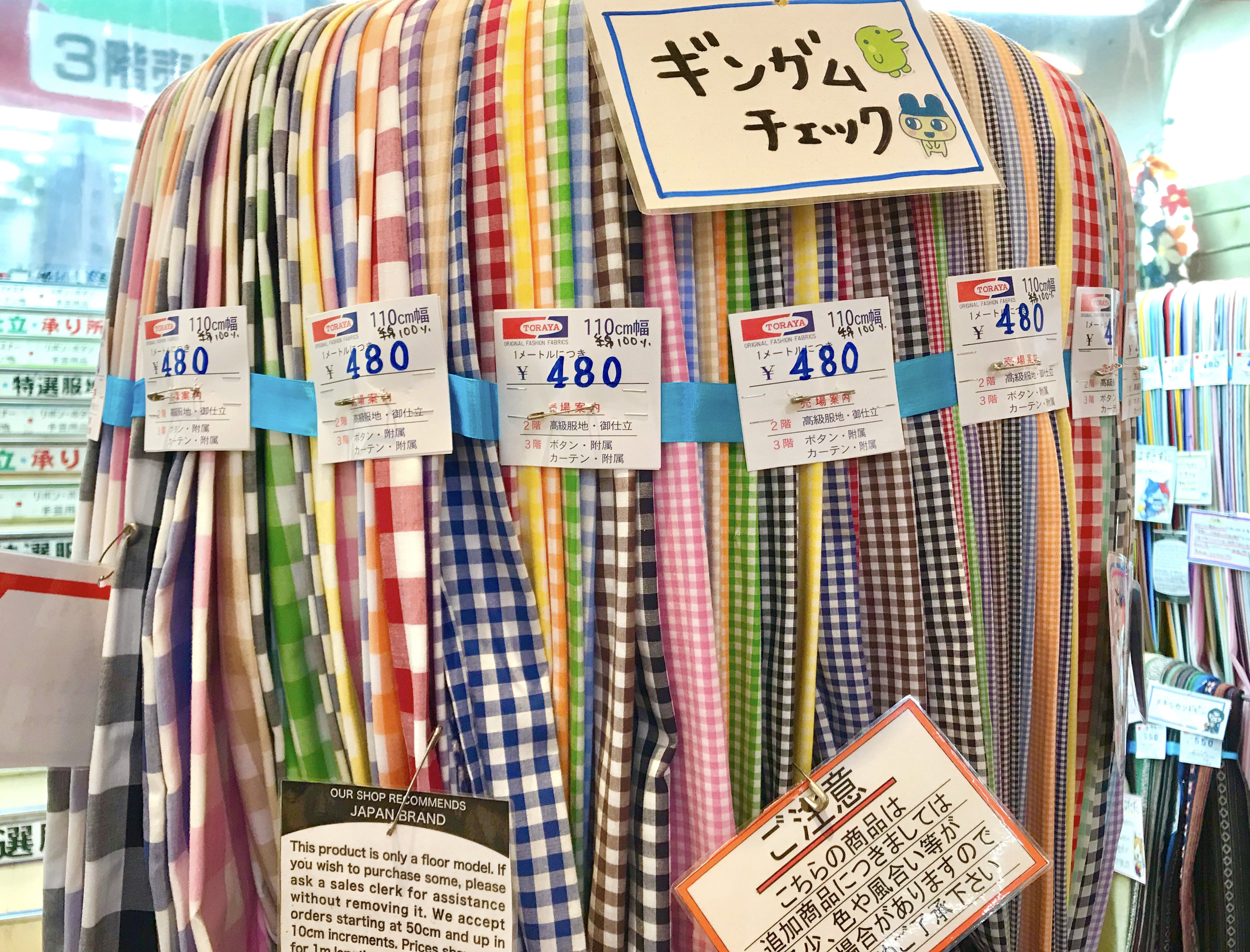 """This is  part of  their 100% cotton woven gingham fabric selection. From 1/8"""" to 1.5"""" plaid, all sizes are available in the full range of colors, ideal for mixing scales and having the color match."""