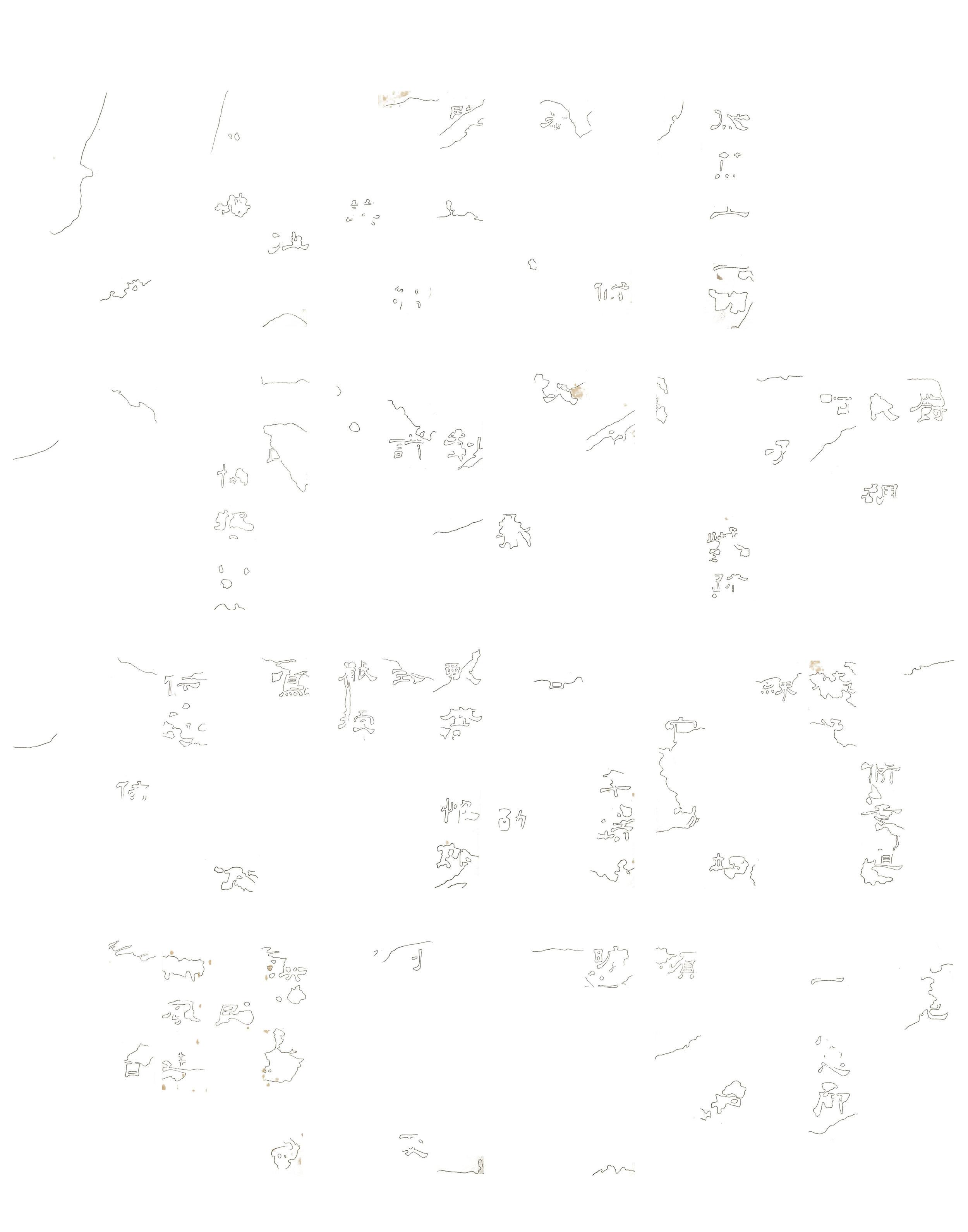 刘熊残碑真形.jpg