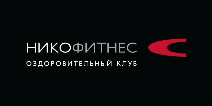 Черный логотип Нико Фитнес