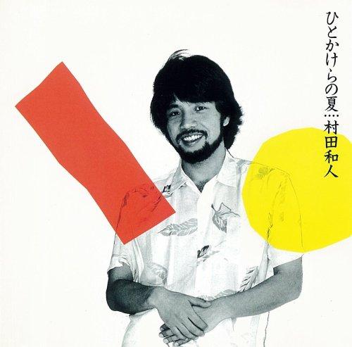 "Cover from Kazuhito Murata's ""So Long Mrs""released in 1983."
