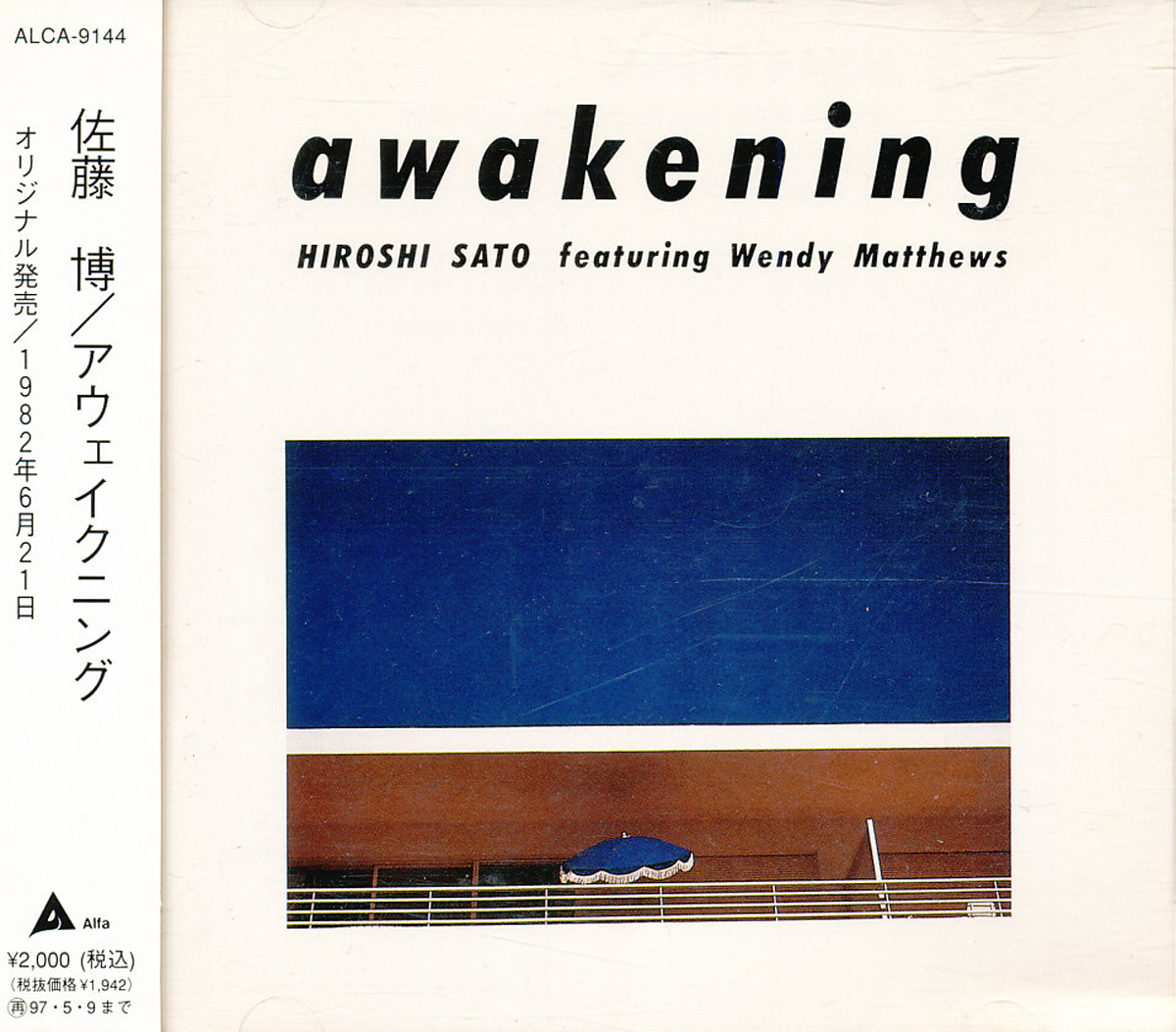 """The cover of Hiroshi Sato's iconic """"Awakening,""""released in 1980. Photo credit."""