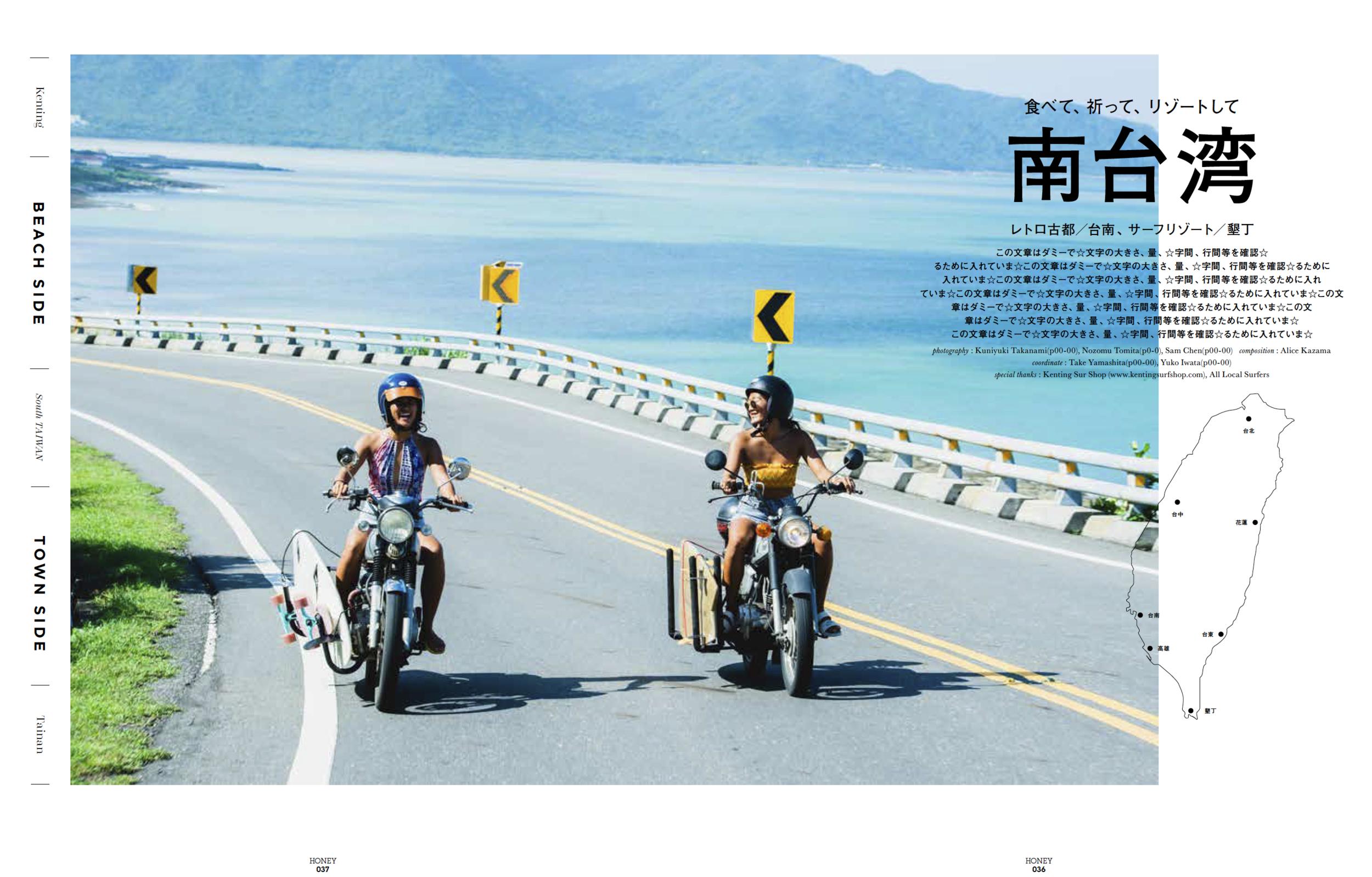 Honey magazine 特集 南台湾
