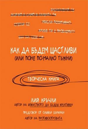 HTBH-bulgaria.jpg
