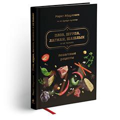 Оформление книги «Плов, шурпа, лагман и шашлык» Дундука-кулинара..
