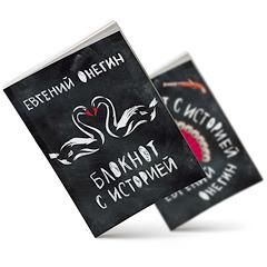 Оформление блокнотов «Евгений Онегин»..