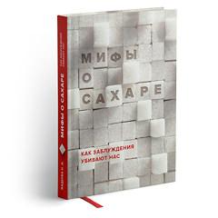 Оформление обложки книги «Мифы о сахаре»..