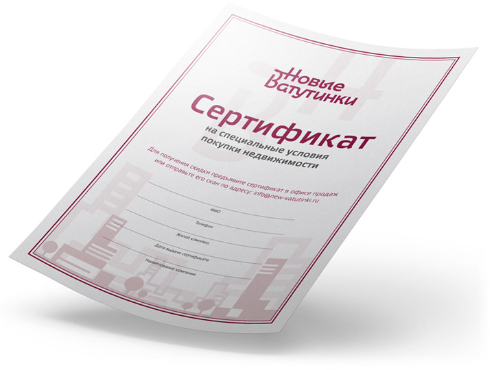 Сертификат на специальные условия покупки недвижимости в Новых Ватутинках..