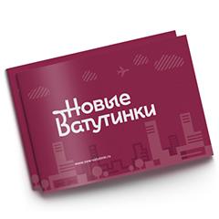 Пакет презентаций Новых Ватутинок..