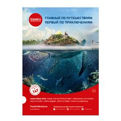 Рекламный постер и листовка телеканала Travel+Adventure..