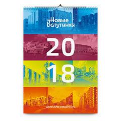 Настенный календарь Новых Ватутинок на 2018 год..