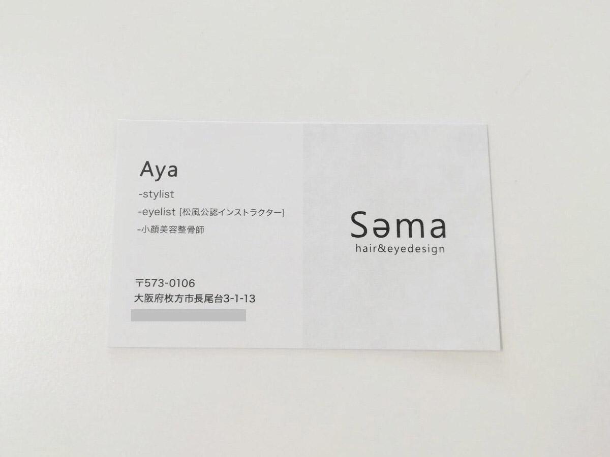 sema_01のコピー.jpg