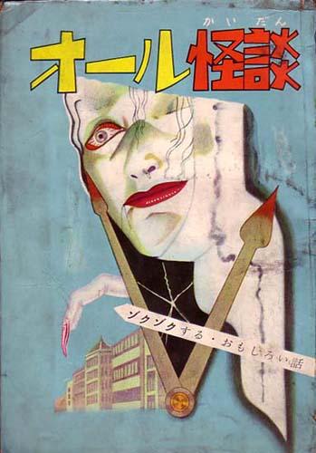 Aill Kaidan vintage horror manga
