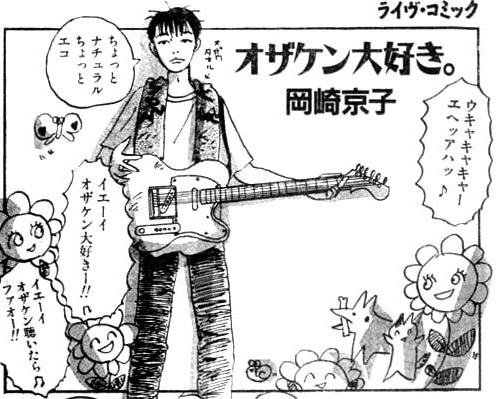 Ozawa Kenji. ( Source )