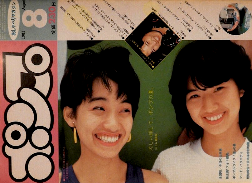 Cover of  Pump : Okazaki Kyoko on left with younger sister Keiko on right. ( Source )