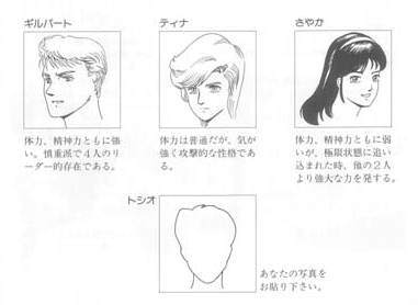 "From left: Gilbert, Tina, Sayaka. The instruction manual suggest to ""paste your own photo"" for Toshio. ( Source )"