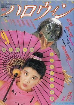 halloween1986-09-0.jpg