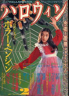 halloween1987-02-0.JPG